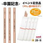 名入れ鉛筆 メッセージ鉛筆 1ダース B 2B のし袋4枚付属 卒園記念 卒園祝い 受験 三菱鉛筆 ノンキャラクター