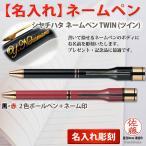 (名入れ 多機能ネームペン)ネームペンTWIN -ツイン- /シヤチハタ/ネーム印+黒・赤ボールペン/ギフトBOX付/ネームペンツイン