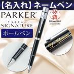 (名入れネームペン)PARKER SIGNATURE -パーカー シグネチャー-ボールペン/シヤチハタ/ギフトBOX付/印鑑付ボールペン/名入れ