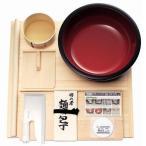 麺打セット(雅) [A-1550]