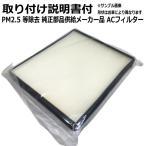 エアコンフィルター 新品 フォレスター SG5 SG9 1PF9-61-J6X X7288SA000 送料無料 PM2.5に対応