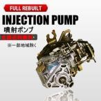 インジェクションポンプ 噴射ポンプ リビルト ハイエース LH125 2210-5B370 送料無料