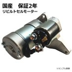 ハイゼット S200C S200P スターターモーター(セルモーター)リビルト 28100-87541 送料無料
