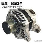 オルタネーター ダイナモ リビルト ワゴンR MC21S 31400-76F00 送料無料