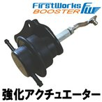 強化 アクチュエーター 新品 ジムニー JB23W ターボ車用 送料無料