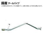 テールパイプ 新品 純正タイプ ミラ L250S 純正品番 17430-B2080 送料無料