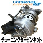 スポーツタービンキット アルトワークス HA22S 用 FIRSTWORKS EFFECTORシリーズ OVER DRIVE