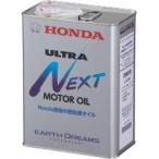 ホンダ Honda 純正エンジンオイル ULTRA NEXT(ウルトラネクスト) 08215-99974 4L