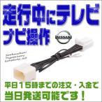 日産 MJ116D-W用 走行中テレビが見れてナビ操作が出来るコネクターキット(テレビキット/テレビナビキット)