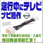 日産 MM516D-W用 走行中テレビが見れてナビ操作が出来るコネクターキット(テレビキット/テレビナビキット)