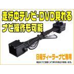 テレビキット 日産(ニッサン)MM515D-L用 走行中にテレビDVDが見れてナビ操作が出来るキット