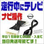 テレビキット リーフ(AZE0 H28.1〜)グレード:X , G専用 走行中にテレビが見れてナビ操作が出来るキット(NissanConnectナビ)