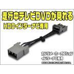 テレビキット CR-Z(ZF1 H22.2〜H23.8) 走行中にテレビが見れるキット メーカーオプションナビ用 TVキット