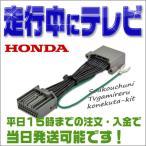 テレビキット オデッセイ(RC1・RC2 H25.11〜)  走行中にテレビが見れるキット メーカーオプションナビ用 TVキット