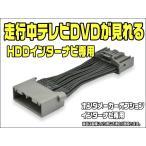 テレビキット オデッセイ(RB3・RB4 H20.12〜H25.4) 走行中にテレビが見れるキットメーカーオプションナビ用