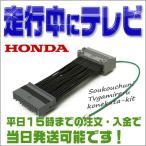 ホンダ ステップワゴンハイブリッド(RP5 H29.10〜)用 走行中にテレビ&DVDが見れるテレビキット (メーカーオプションナビ用 )TVキット