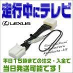 テレビキット レクサス NX200t H26.7〜 (AGZ10・15)走行中にテレビDVDが見れるキット