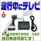 テレビキット 三菱 デリカD:5(CV2W・4W・5W H19.1〜H24.7)用 走行中にテレビDVDが見れてナビ操作が出来るテレビ・ナビキット(メーカーオプションナビ用 )