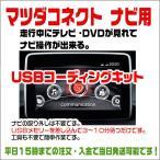 デミオ (H26.9〜H29.5) マツダコネクト用 走行中にテレビが見れてナビ操作が出来るキット USBを差し込む簡単作業!
