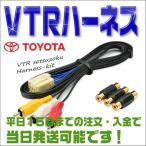 VTRアダプター トヨタ 17系クラウン用前期・後期対応VTR入力ハーネス 地デジ・DVDの接続が出来る