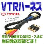 VTRアダプター トヨタ 30系セルシオ用前期・後期対応VTR入力ハーネス 地デジ・DVDの接続が出来る