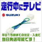 スズキ スイフト H28.12〜 走行中にテレビが見れるハーネスキット(全方位モニター多機能メモリーナビ)