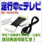 テレビキット 30系ハリアーハイブリッド(H18.8〜H25.11)(MHU38W) 走行中にテレビが見れるキット(メーカーオプションHDDナビ専用) TVキット