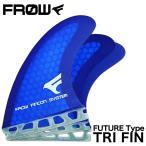 フィン ショートボード サーフィン FUTURE対応 FIN フューチャー フィン FROW トライフィン ブルー 大決算セール対象