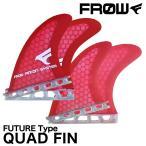 フィン レトロフィッシュ サーフィン FUTURE対応 FIN フューチャー フィン FROW クアッドフィン レッド