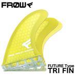 フィン ショートボード サーフィン FUTURE対応 FIN フューチャー フィン FROW トライフィン イエロー