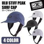 O&E ULU SURF CAP ウル サーフキャップ 速乾素材 日除け サーフィン マリンスポーツ アウトドア オーシャンアンドアース
