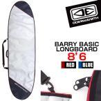 メーカー直送 日時指定不可 O&E BARRY BASIC LONG BOARD 8'6 バリーベイシック ロングボード ケース ハードケース サーフィン オーシャンアンドアース