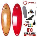 スタンドアップパドルボード8f バンブーフルセット VORTEX  SUP パドルサーフィン 希望小売価格の55%OFF