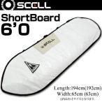 SCELL セル  ハードケース ショートボード用  60 アイボリー ホワイト