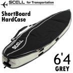 ショッピングサーフ サーフボードケース ハードケース 6'4 ショートボード グレー SCELL サーフィン