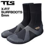 TOOLS ツールス TLS X-FIT SURFBOOTS エックスフィット サーフブーツ サーフブーツ 5mm 先丸 指割れ構造 ストレッチ素材 サーフィン 冬用 希望小売価格の10%OFF