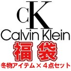 カルバンクライン福袋 2020  Calvin Klein  冬物×4点セット福袋  メンズ  当店定価100000円→激得38000円  新作  CK福袋