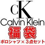 カルバンクライン福袋 2020  Calvin Klein  ポロシャツ×3枚セット福袋  メンズ  当店定価24000円→激得15800円  新作  CK福袋