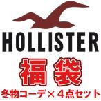 ホリスター福袋 2019  ホリスター  冬物×コーディネー