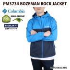 Columbia コロンビア マウンテンパーカー BOZEMAN ROCK JACKET (アウトドア オムニシールド パッカブル ナイロンジャケット PM3386)