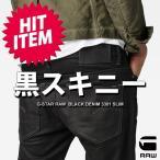 ジースターロウ ブラック ジーンズ メンズ 大きいサイズ G-STAR RAW 3301 SLIM(ブラック エディントン ストレッチデニム 51001-6245)