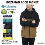 コロンビア マウンテンパーカー Columbia BOZEMAN ROCK JACKET PM3799 メンズ