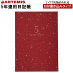 アーティミス[ARTEMIS]  5年日記帳 ダイアリー 星座柄 [B6サイズ/レッド] DP5-SE 育児日記 かわいい お祝い 新生活 母の日 プレゼント