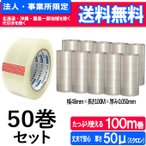 OPPテープ50巻セット 48x100M 厚み0.05mm ISOP-48100-5