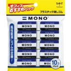 【ネコポス対応○】トンボ鉛筆 MONO 消しゴム PE-01A PE-01 10個パック【JCA-061】