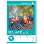 7冊までネコポス対応〇 NK学習帳 れんらくちょう 10行 セミB5 日本製 NKB-B5G-RE10G