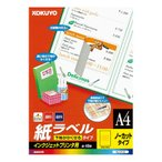 ショッピングコクヨ コクヨ インクジェットプリンタ用紙ラベル 下地がかくせるタイプA4 10枚 KJ-2115