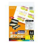 ショッピングコクヨ コクヨ インクジェットプリンタ用紙ラベル A4 16面カット ビデオテープ背面用 KJ-8674
