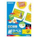ショッピングコクヨ コクヨ カラーLBP&カラーコピー用紙ラベル 貼ってはがせるタイプ A4 10枚 LBP-2410