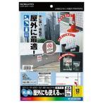コクヨ カラーLBP&コピー用フィルムラベル 水に強いタイプ 10枚入12面カット 白 LBP-OD112W-10